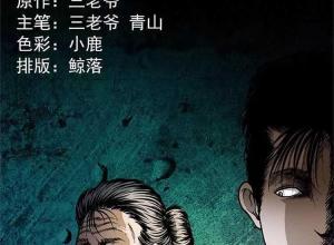 【恐怖漫画 短篇】深夜老太婆
