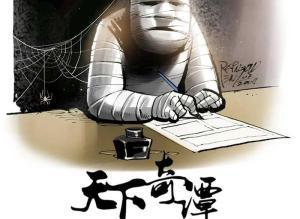 /a/kongbumanhua/2020/0409/2474.html