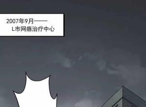 【恐漫短篇】网瘾电疗中心【第1089章:猝不及防的完毕】