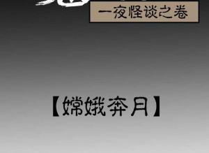 【恐怖漫画 短篇】嫦娥奔月的神话传