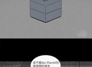 【恐怖漫画 短篇】身上种花