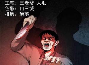 【恐怖漫画 短篇】前男友