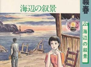 【恐怖漫画 短篇】柘植义春《海边的