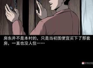 【恐怖漫画 短篇】墙里的声音