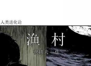 【恐怖漫画 短篇】隐世的人鱼村