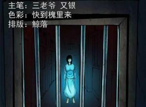 【恐怖漫画 短篇】技校惊魂