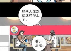 【恐怖漫画 短篇】负能量情绪大胃王