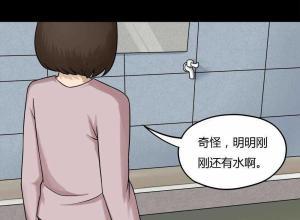 【恐怖漫画 短篇】沐浴惊魂