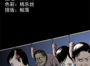 【恐怖漫画 短篇】偷吃的老太婆