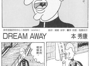 【恐怖漫画 短篇】虚度光阴