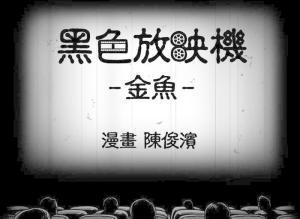 【恐怖漫画 短篇】养金鱼