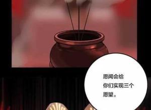 【恐怖漫画 短篇】猫神的三个愿望