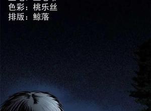 【恐怖漫画 短篇】心理罪