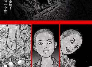 【恐怖漫画 短篇】黑暗之瞳《秘密基地》是可忍,孰不可忍