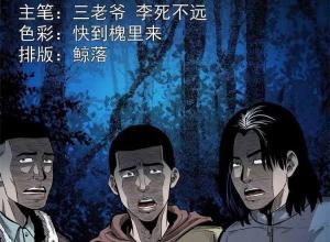【恐怖漫画 短篇】守护林子的老人