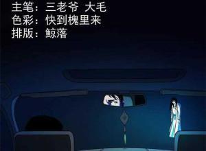 【恐怖漫画 短篇】救赎