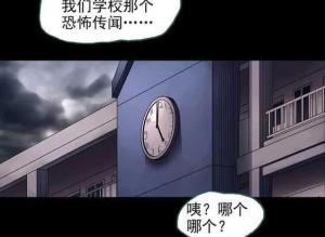 【恐怖漫画 短篇】诡画