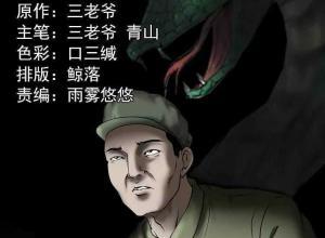 【恐怖漫画 短篇】失踪案