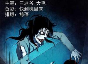 【恐怖漫画 短篇】诡宿舍
