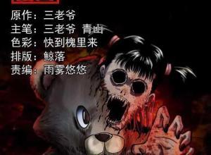 【恐怖漫画 短篇】诡娃娃