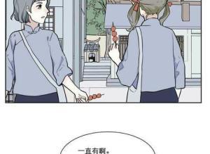 【恐怖漫画 短篇】神明的信