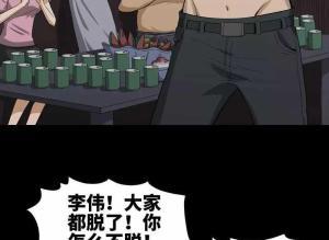 【恐漫短篇】饮料人【第220章 李暮暮被掳】