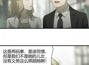 【恐怖漫画 短篇】好人