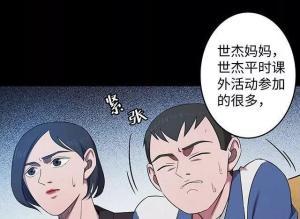 【恐怖漫画 短篇】完美小孩