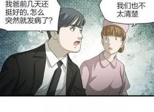 【恐怖漫画 短篇】父亲