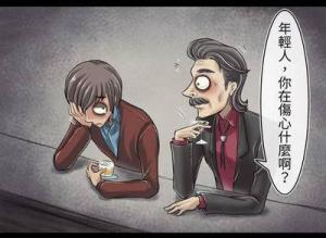 【恐怖漫画 短篇】支招