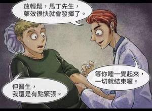 【恐怖漫画 短篇】牙医