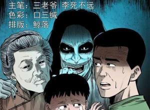 【恐怖漫画 短篇】哭夜郎