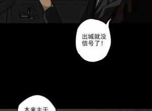 【恐怖漫画 短篇】黑暗庄园