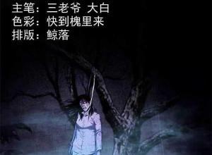 【恐怖漫画 短篇】石桥