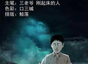 【恐怖漫画 短篇】河边的小孩