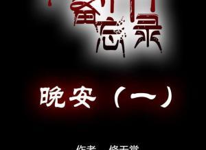 【恐怖漫画 短篇】晚安