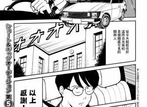 【恐怖漫画 短篇】整蛊游戏