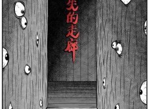 【恐怖漫画 短篇】消失的走廊Ⅱ