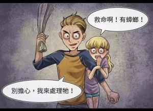 【恐怖漫画 短篇】蟑螂怪