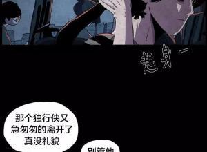 【恐怖漫画 短篇】格式塔心理