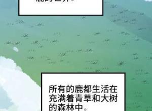 【恐怖漫画 短篇】鹿的进化