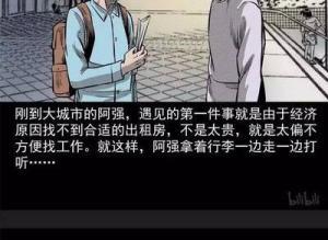【恐怖漫画 短篇】租房子