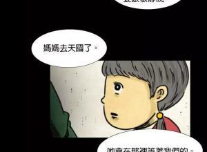 【恐怖漫画 短篇】妈妈在哪?