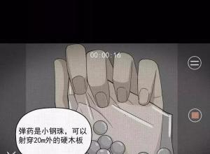 【恐怖漫画 短篇】穿越手环