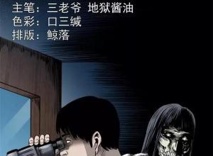 【恐怖漫画 短篇】再多看一眼
