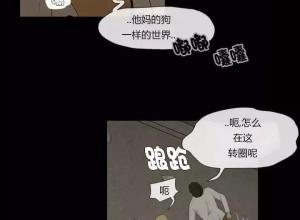 【恐怖漫画 短篇】天堂乐土
