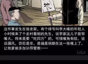 【恐怖漫画 短篇】《吃货》饿死鬼投