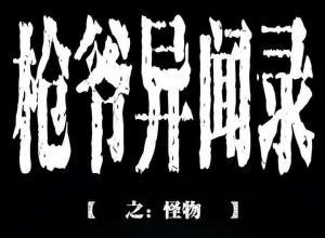 【恐怖漫画 短篇】怪物