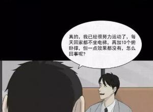 【恐怖漫画 短篇】替身娃娃
