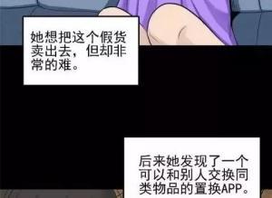 【恐怖漫画 短篇】香水有毒